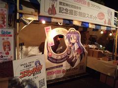 2011正月鷲宮神社らき☆すたスタンプリー