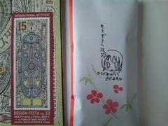 デザインフェスタvol.33チケット・あおなぎさん直筆サイン
