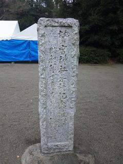 鷲宮神社・記念植樹