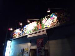 鷲宮・和風スナック記念日看板6