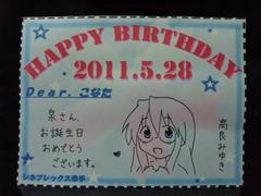 2011泉こなたバースデーカード・高良みゆき