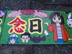 鷲宮・和風スナック記念日看板3