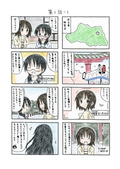 さくらみや第001話EP1
