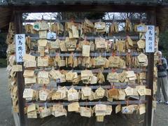 鷲宮神社絵馬20110214戌