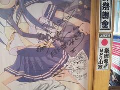 らき☆すた神輿サイン5