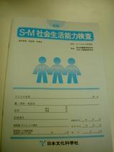 S−M社会生活能力検査