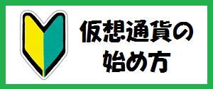 始め方 - コピー (2) - コピー - コピー