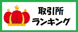取引所 - コピー (2) - コピー