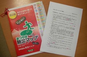 松山市防災マップとQ&A