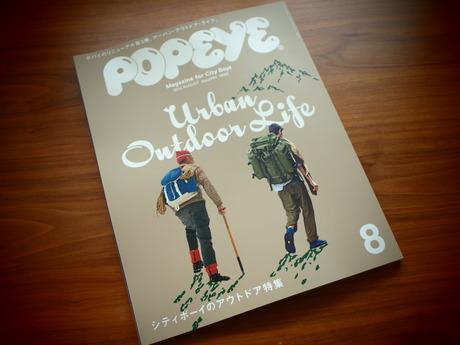 POPEYE ポパイ 2012年 08月号 Urban Outdoor Life 雑誌