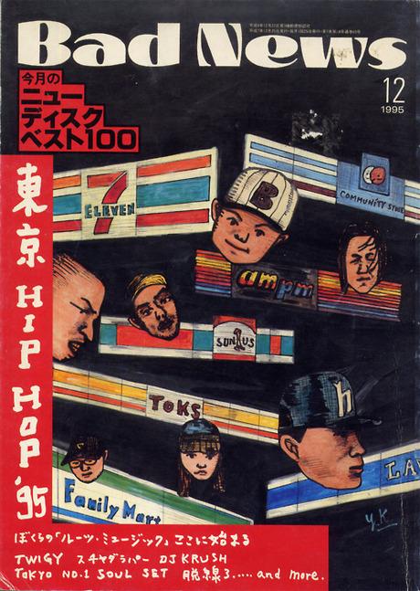 Bad News 1995年12月号  東京HIPHOP95