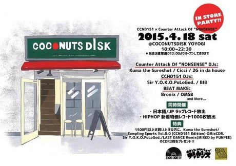 ココナッツディスク代々木店 RECORD STORE DAY(今日)
