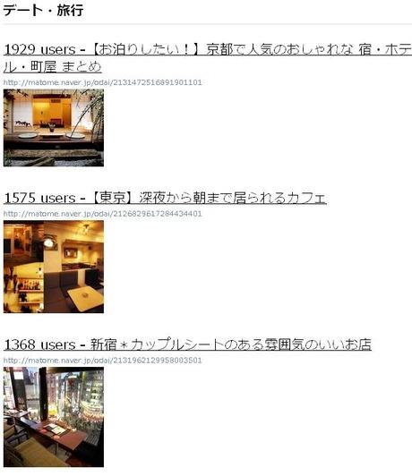 2011年 はてブされまくったNAVERまとめ(1000 users超え!)