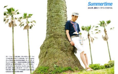 Summertime 2012年、夏のハーフパンツスタイル