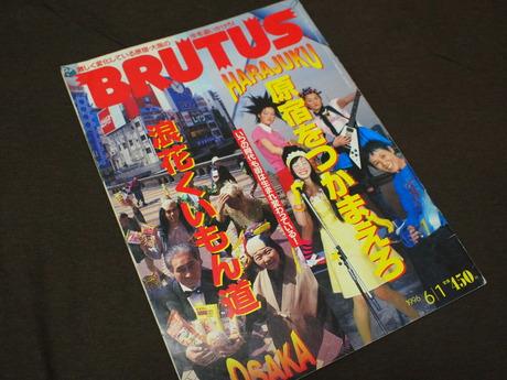 BRUTUS19960601