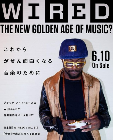『WIRED』、次号は6月10日発売。THE NEW GORLDEN AGE OF MUSIC?