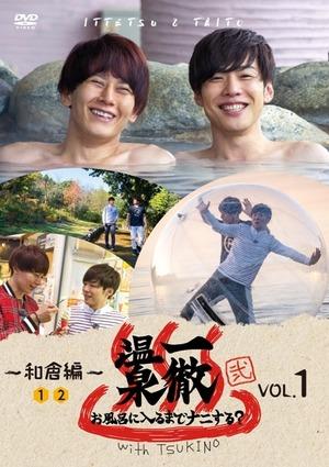 「一徹温泉2 with TSUKINO」DVD発売。