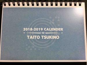 月野帯人カレンダー2018。