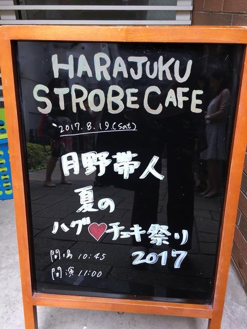 月野帯人 夏のハグ♥チェキ祭り.2017。