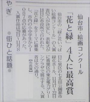 10.27河北新報