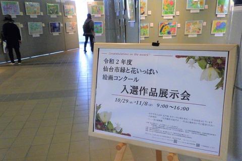 緑化ホール5