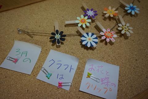 お花と蝶のクリップ