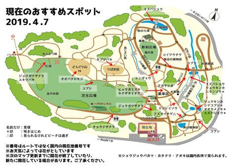 おすすめスポットマップ20190407
