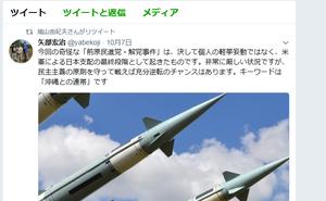 Twitterで鳩山由紀夫さん、「民進党の解党は●●の陰謀」発言をリツイートしていた