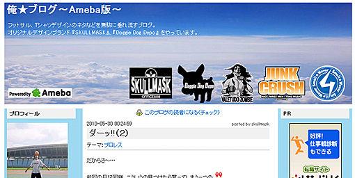 俺ブログ〜Ameba版〜