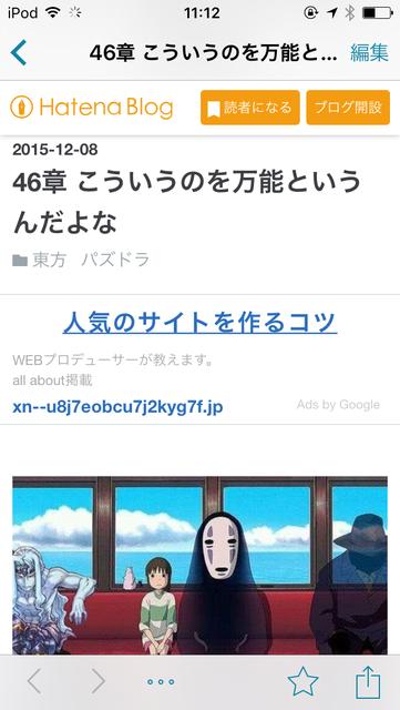 f:id:sky_3948:20151213001010p:image