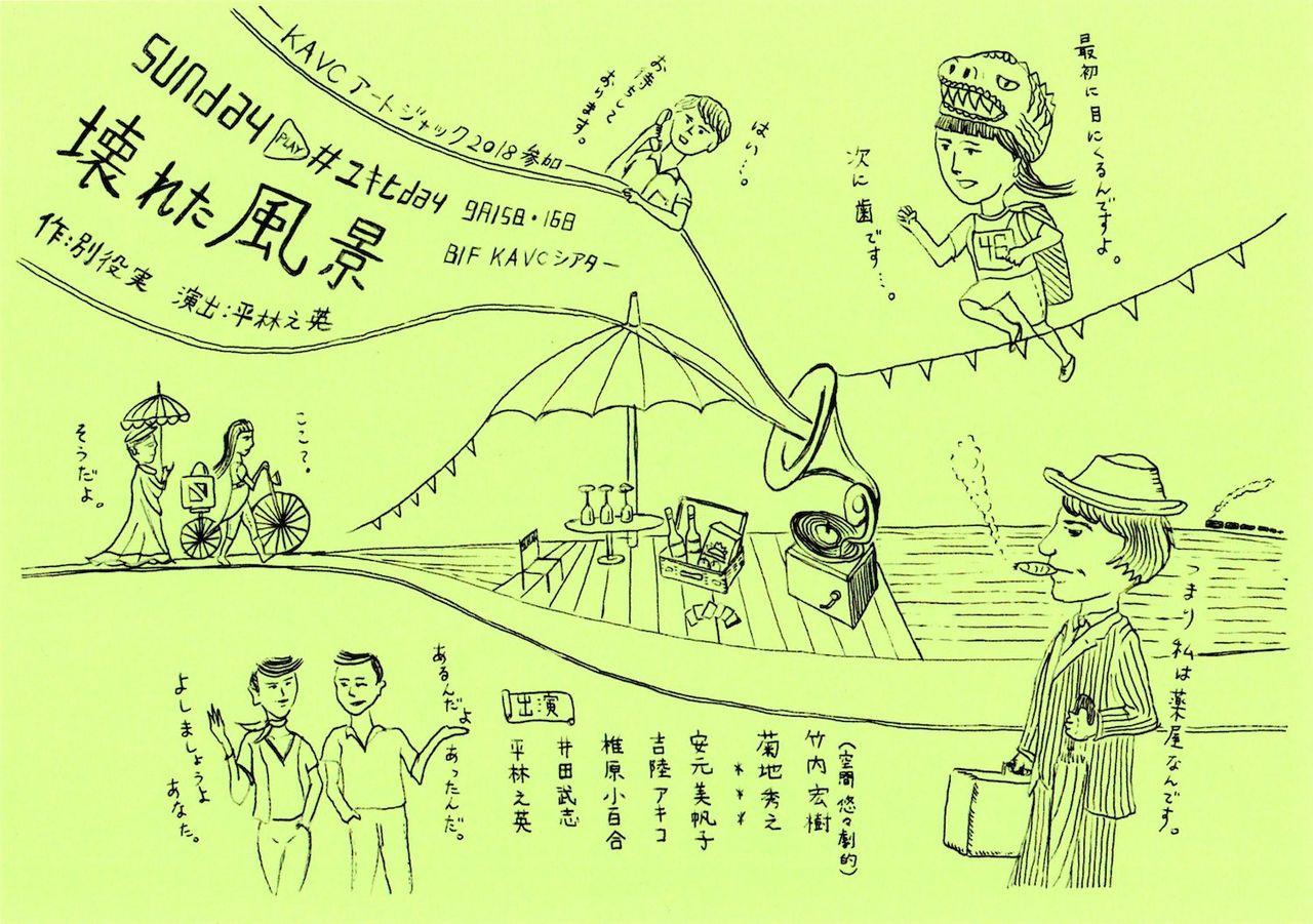 kowaretahuukei-yukihiday