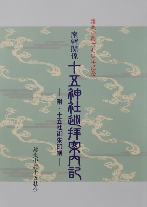 南朝関係十五神社巡拝案内記
