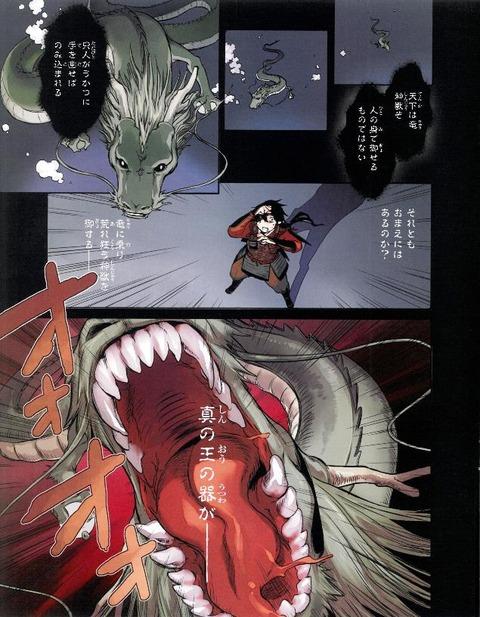 週刊マンガ日本史_足利尊氏02