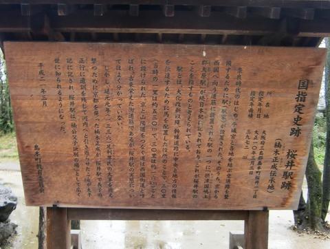 桜井駅跡_02