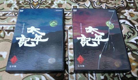 DVD「太平記」完全版