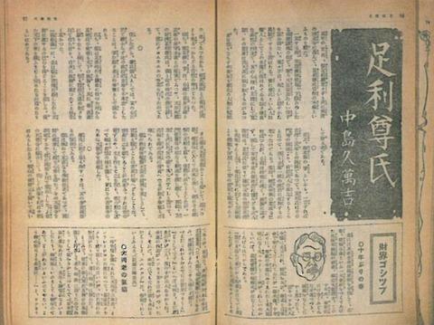 中島久万吉による足利尊氏についての雑文