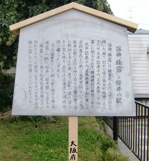 桜井駅跡_04