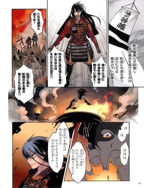週刊マンガ日本史_足利尊氏07