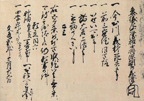 足利義澄願文(石清水八幡宮文書)