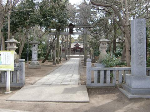 飯香岡八幡宮 鳥居と社号標