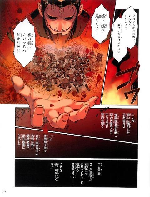 週刊マンガ日本史_足利尊氏08