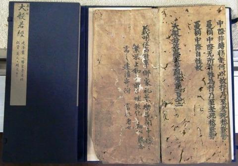 飯香岡八幡宮宝物殿に収蔵されている大般若経