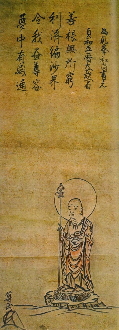 足利尊氏自筆の地蔵菩薩像