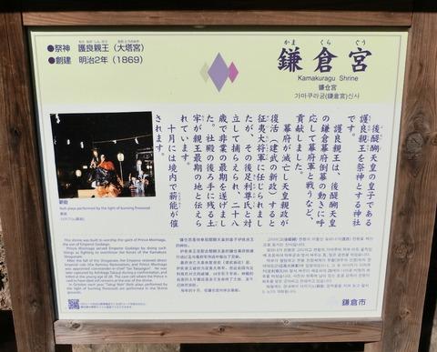 鎌倉宮案内看板