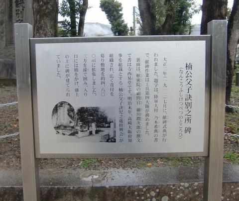桜井駅跡_07