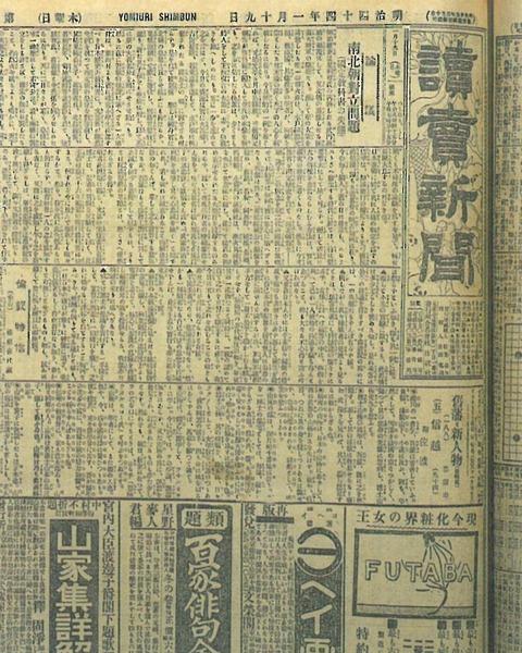 読売新聞(明治44年1月19日)