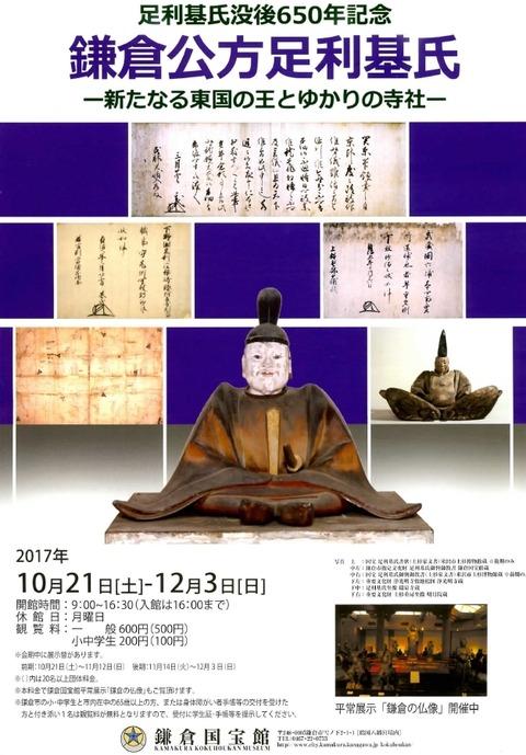 特別展「鎌倉公方 足利基氏」