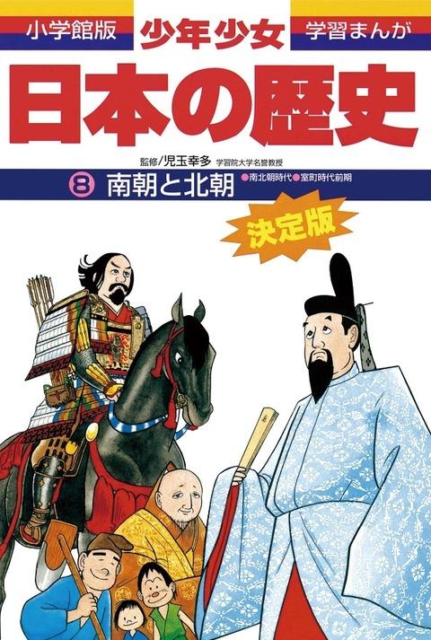 「学習まんが 少年少女日本の歴史」_02