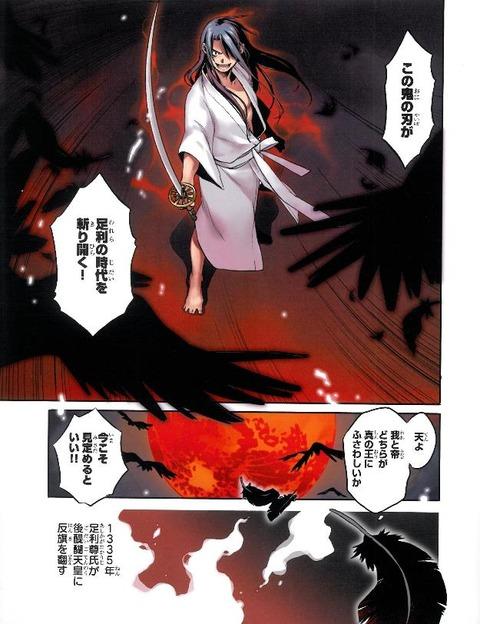 週刊マンガ日本史_足利尊氏06