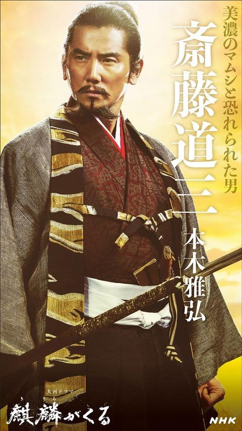本木雅弘さんが演じる斎藤道三